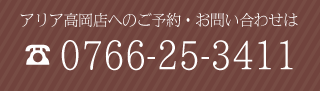 アリア 0766-25-3411